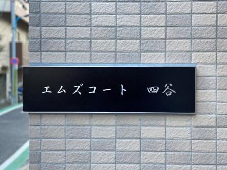 0470-四谷サンコーMS-01-i17.jpg