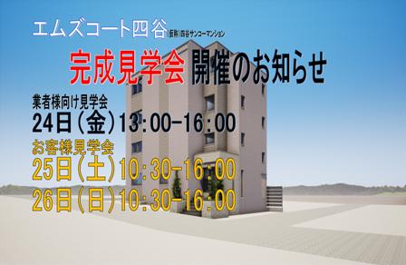 四谷完成見学会のお知らせ1 - コピー.png