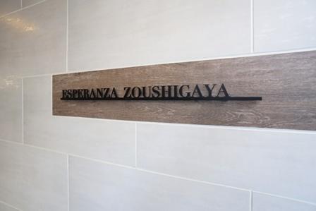 0471雑司が谷2丁目MS-01-04.JPG