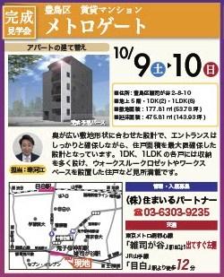 10がつおもて - コピー.jpg