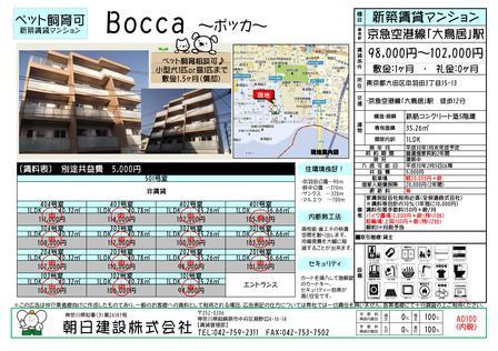 BOCCA.jpg