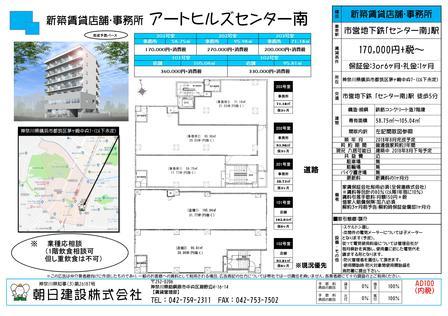 アートヒルズセンター南・店舗図面.jpg