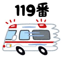 tsuuhou_119_kyukyu44444.jpg